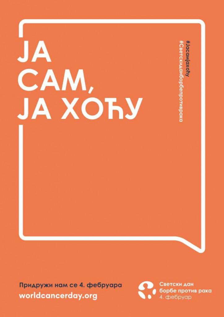 Poster svetski dan borbe protiv raka 2019